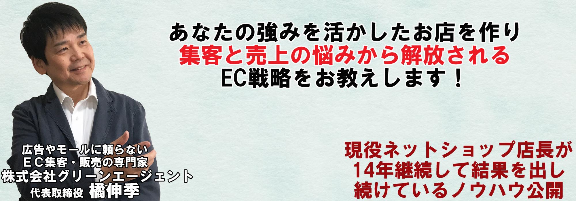 逆転のEC戦略