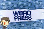 WordPressでオリジナルWebサイトを開設する手順(初心者向き)