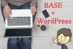 保護中: 【特典】BASEとWordPressで資産型ネットショップを作る方法