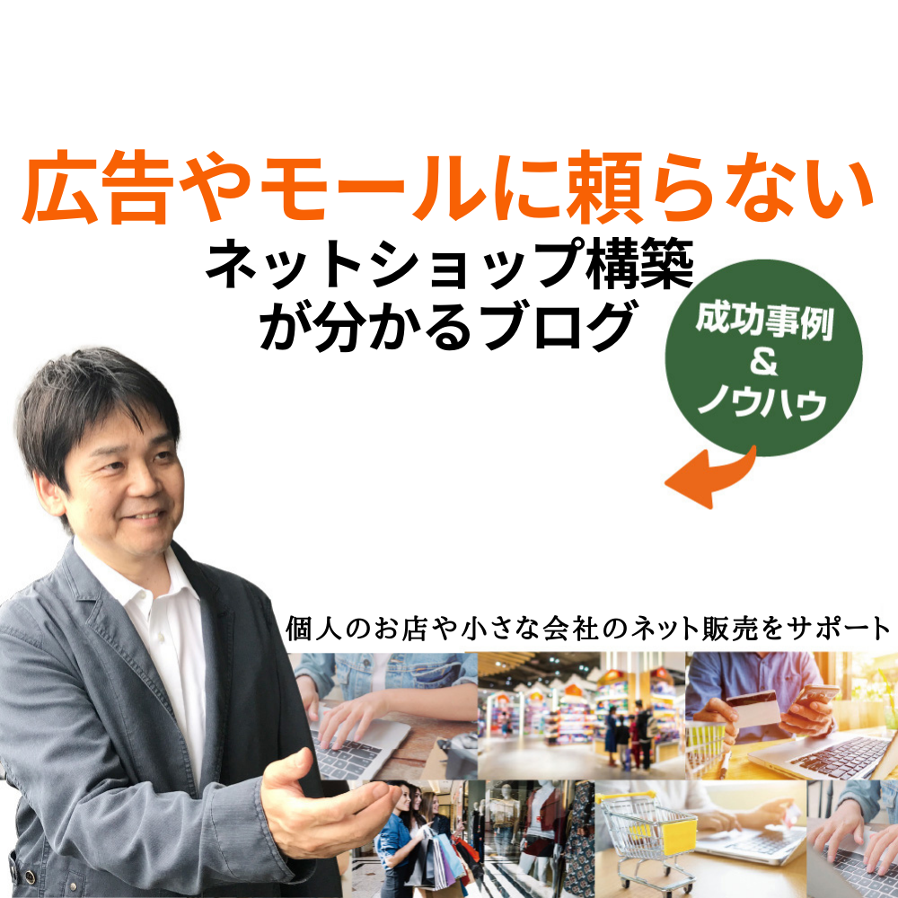 Smile EC戦略【広告、モール不要のネットショップの作り方】
